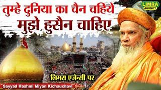 Sayyad Hashmi Mian Kichchovi Sadar Lucknow HD India