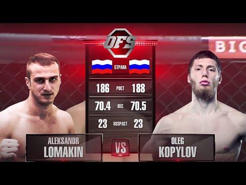 OFS-12 ALEKSANDR LOMAKIN VS OLEG KOPYLOV