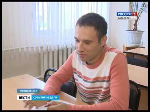 В Менделеевске более ста человек проходят уроки переквалификации