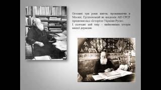 Михайло Грушевський: фрагменти біографії у фото