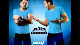 اغنيه وجالك قلب من البوم حاتم فهمي - Hatem Fahmy | We Galak Alb