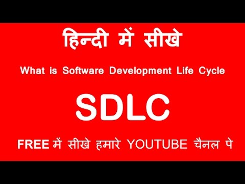 what is software development life cycle in hindi