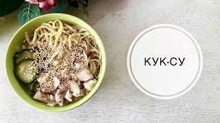Кук-су (Кук-си). Корейский, холодный, острый суп. Пошаговое приготовление.