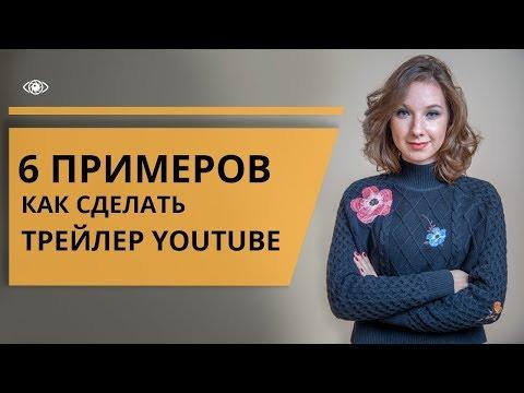 Как сделать трейлер Youtube канала. Примеры и разбор ютуб трейлеров