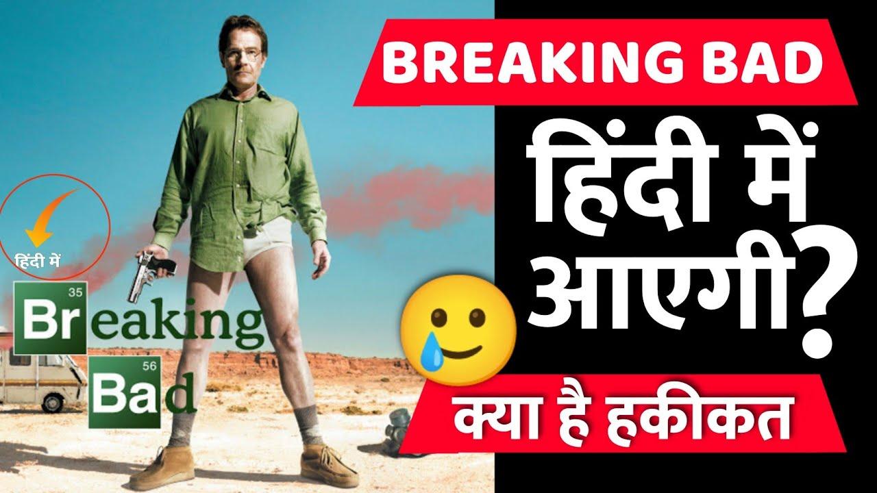 Download Breaking Bad Release In Hindi Dubbed ?   Good News For Hindi Viewers  हिंदी में आएगी क्या?