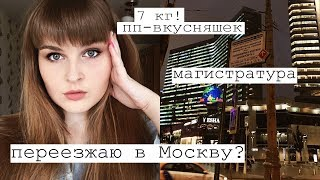 ПЕРЕЕЗЖАЮ В МОСКВУ?! / ПОСТУПЛЕНИЕ В МАГИСТРАТУРУ / 7 кг ПП СЛАДОСТЕЙ! / BACK TO SCHOOL 2019