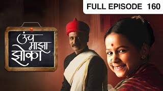 Uncha Maza Zoka - Watch Full Episode 160 of 6th September 2012