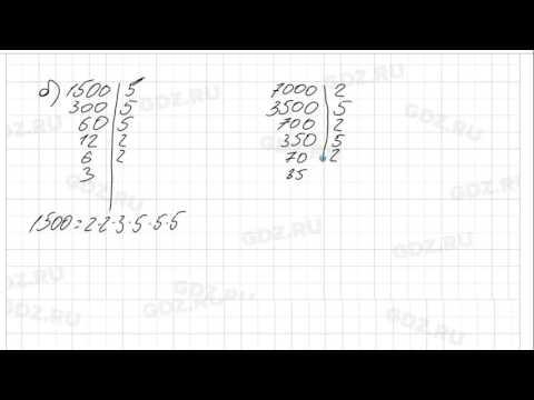 № 141 - Математика 6 класс Виленкин