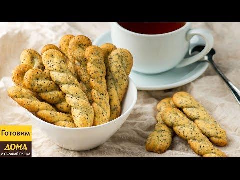 """Печенье, которого много не бывает! Песочное печенье """"Маковые веревочки"""""""