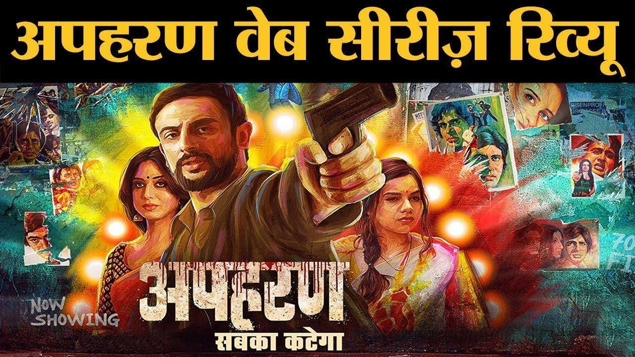Download Web Series Review Apharan | ALTBalaji | Ekta Kapoor | Arunoday Singh | Nidhi Singh | Mahie Gill