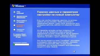 Установка windows XP - Обучающий ролик
