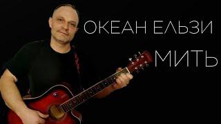 Океан Ельзи - Мить под гитару (cover)