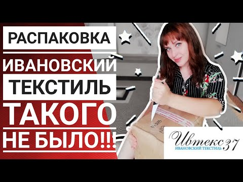 Распаковка огромной посылки🤘 из Иваново Ивтекс37💯 Ивановский текстиль💣 Самая волнительная посылка