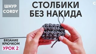Столбики без накида крючком. Вязание крючком из шнура CORDY Корди