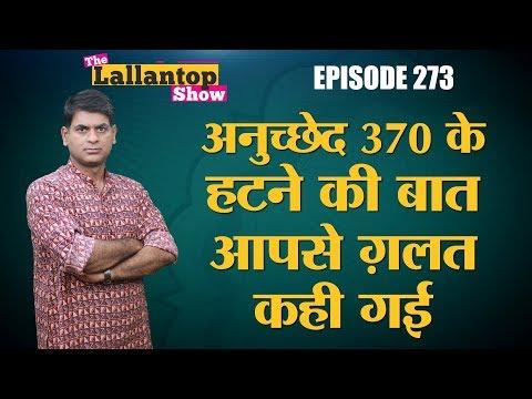 Article 370, Jammu & Kashmir Reorganisation Bill और Ladakh के Union Territory बनने की पूरी कहानी