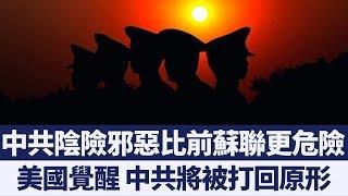 美國警覺中共笑裏藏刀 共產中國將被打回原形|新唐人亞太電視|20190928