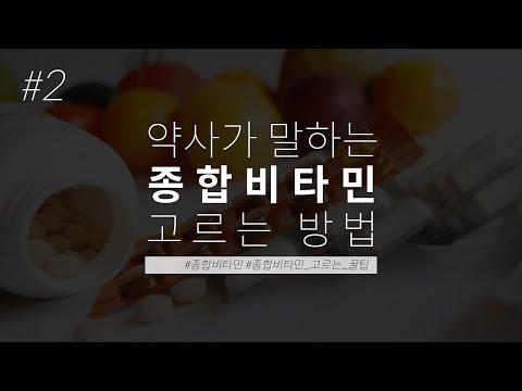 종합영양제