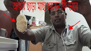how to catch fish without bait আধার ছাড়া মাছ ধরবে কি ভাবে all kind of fish