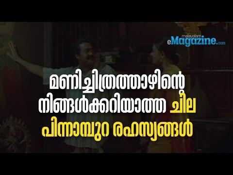 Unknown facts behind Manichithrathazhu | മണിച്ചിത്രത്താഴിന്റെ ചില പിന്നാമ്പുറ രഹസ്യങ്ങൾ