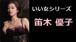 笛木 優子 写真集!(ふえき ゆうこ)YUKO HUEKI