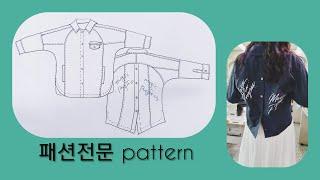 패턴여왕138 패션전문 바람막이 자켓 제도하기
