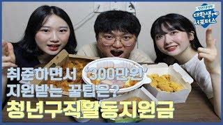 [청년수다] 경험자의 꿀팁!_청년구직활동지원금_먹튜브