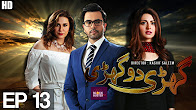 Ghari Do Ghari - Episode 13 Full HD - APlus ᴴᴰ