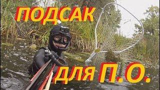 ПОДВОДНАЯ ОХОТА С ПОДСАКОМ полная Ж..авантюра! Река Савола