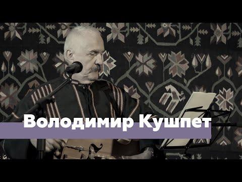 """Володимир Кушпет. """"Ой"""