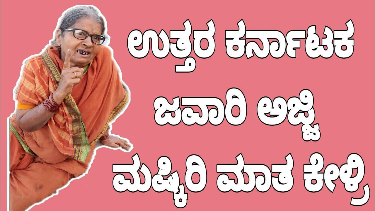 Uttar Karnataka Ajji🔥🔥