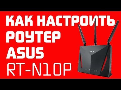 Как Настроить Роутер Asus RT-N12 и RT-N10P по WiFi -  Обзор и Настройка Маршрутизатора Asus