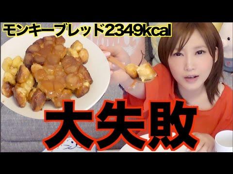 Kinoshita Yuka [OoGui Eater] The Monkey Bread Adventure