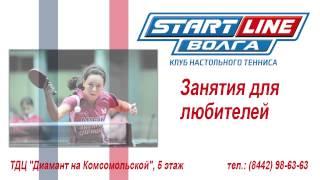 StartLine Ready 15102014(Клуб настольного тенниса