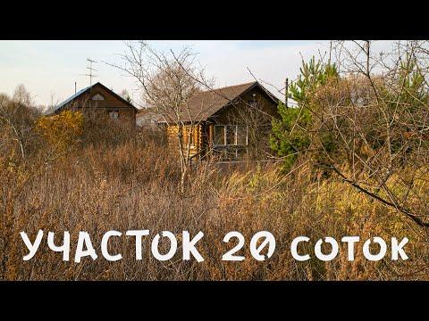 В поисках земельного участка - Обзор участка в СНТ 20 соток