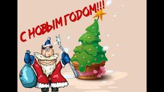 Поздравление с Новым 2019 Годом/ Юмор/ Стихи/ Приколы/ РЖАЧ