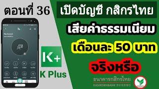 เปิดบัญชีออนไลน์ กสิกรไทย | เสียค่าธรรมเนียมเดือนละ 50 บาท จริงหรือ
