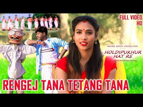 RENGEJ TANA TETANG TANA (FULL VIDEO) | BHUMIJ ALBUM - HOLDIPUKHUR HAT RE | NEW BHUMIJ SONG 2019