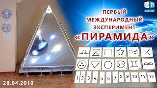 ПЕРВЫЙ МЕЖДУНАРОДНЫЙ ЭКСПЕРИМЕНТ «ПИРАМИДА».  Результаты