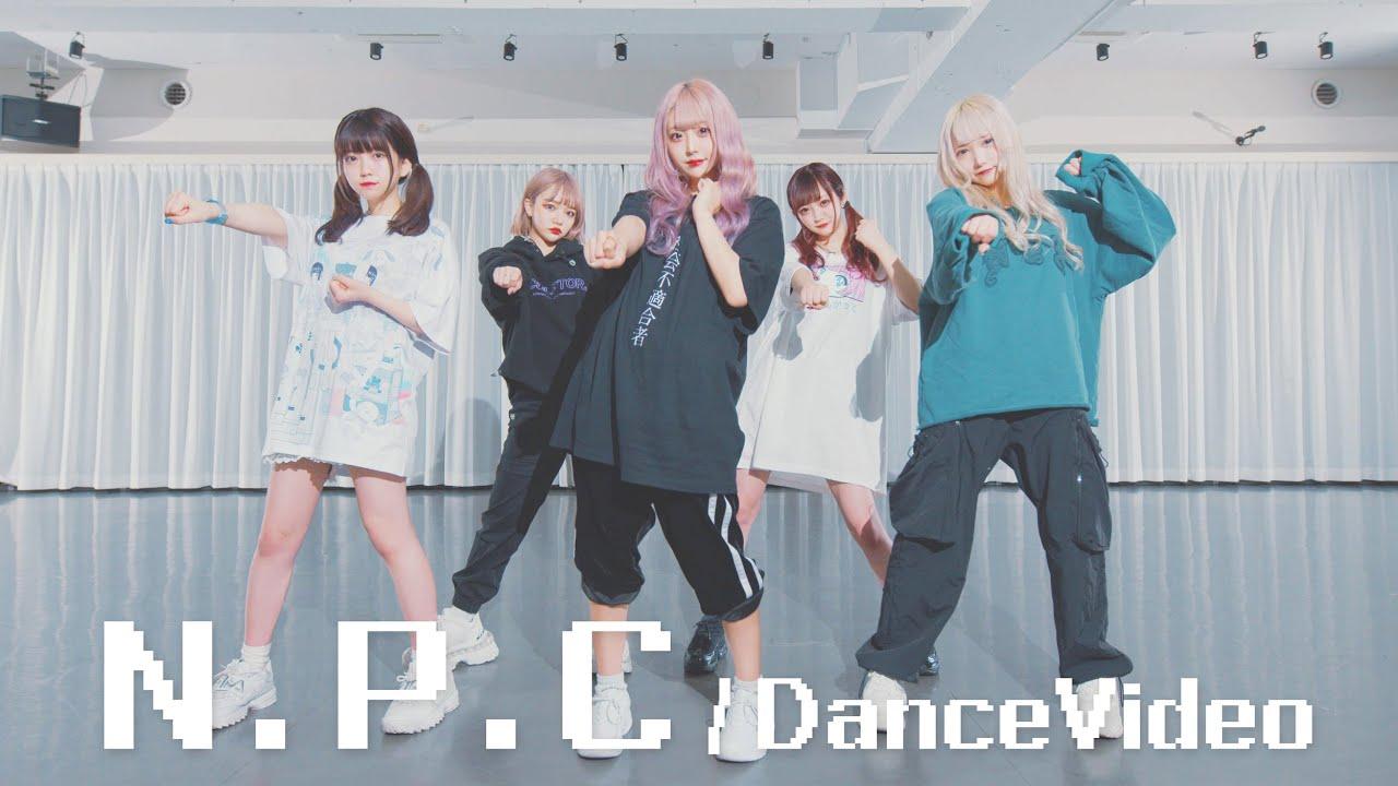 【夜光性アミューズ】N.P.C / Dance Practice Video