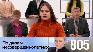 По делам несовершеннолетних | Выпуск 805