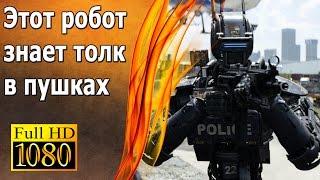 GTV - Робот по имени Чаппи - Обзор