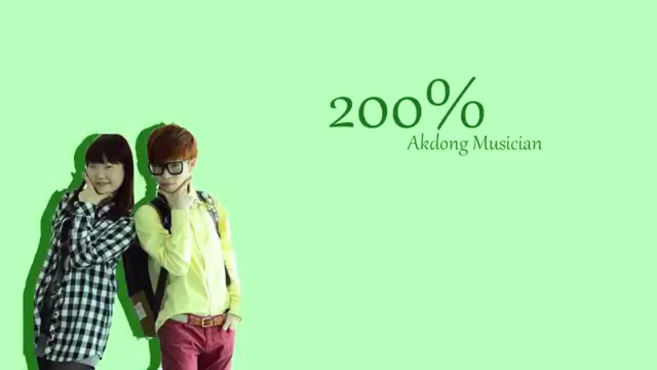 200% - Akdong Musician Lyrics (HAN/ROM/ENG)