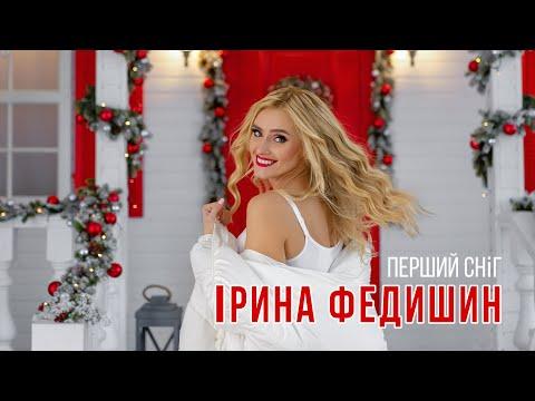 Ірина Федишин - ПЕРШИЙ СНІГ   / [OFFICIAL LYRIC VIDEO]