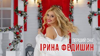 Смотреть клип Ірина Федишин - Перший Сніг