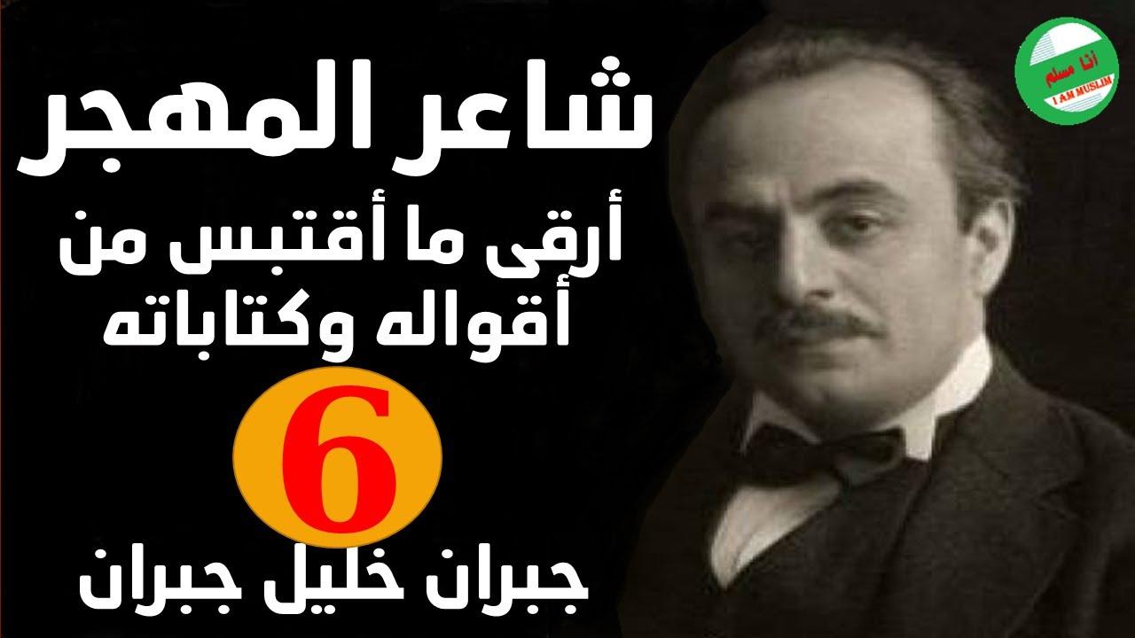 جبران خليل جبران وأرقى ما أقتبس من أقواله وكتاباته جزء -6-