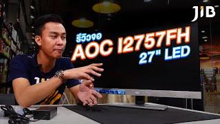 jib tv ep 86 ร ว วจอ มอน เตอร aoc i2757fh 27 led