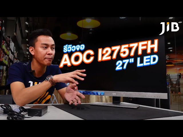 JIB-TV EP.86 รีวิวจอ มอนิเตอร์ AOC I2757FH  27 LED