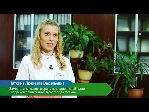 Городская поликлиника №52 города Москвы для Центра