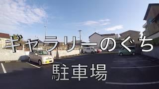 直方駅からギャラリーのぐちまでの道順 アクセス!作品展開催! thumbnail