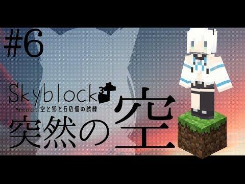 【Minecraft】空と狐と60個の試練#6【Skyblock3】